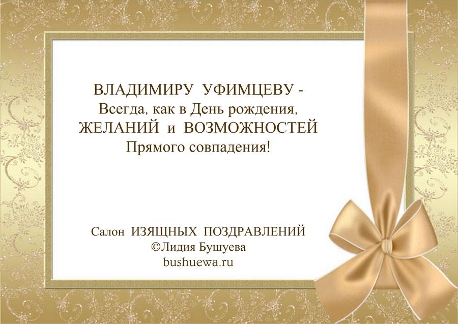 Поздравления к 56 летию