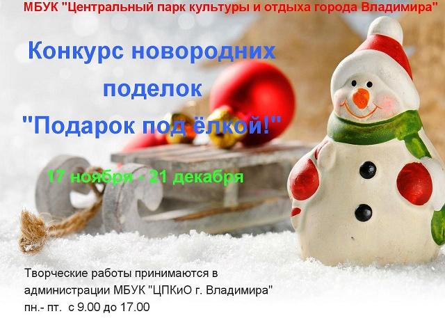 Конкурс новогодних поделок в детском саду положение 44