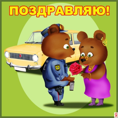 Поздравление мужу милиционеру с днем рождения