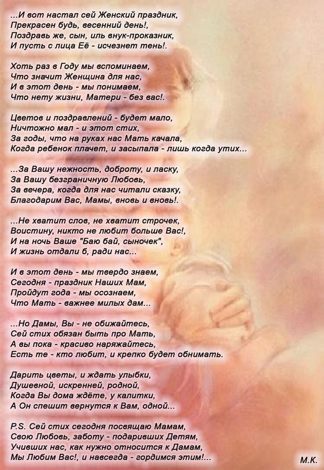 длинные стихи на день матери до слез глубокий