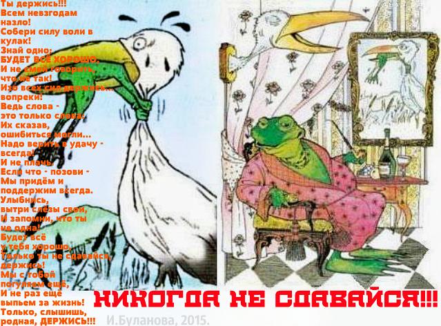 открытка не сдавайся держись кубанских