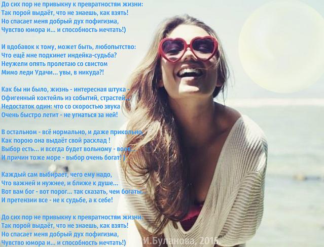 все буланова ирина стихи блоги поздравление