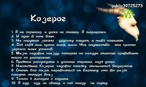 Стихи о козероге гороскопу