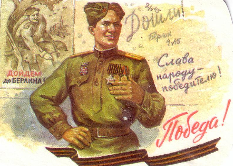 Старые открытки о войне