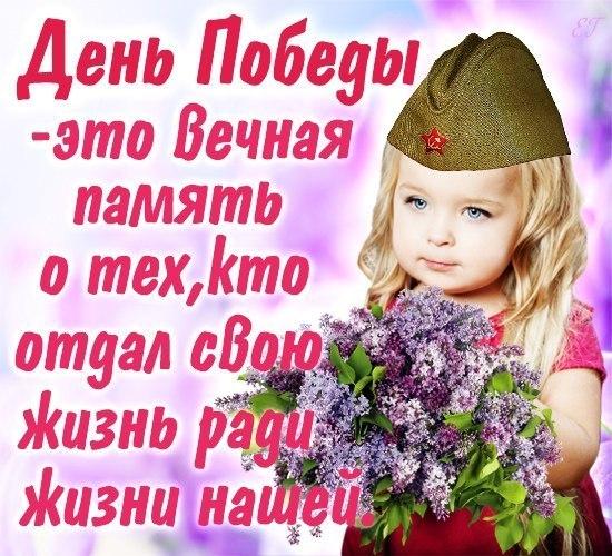 Стихи детям 9 мая день победы в коротких стихах советских