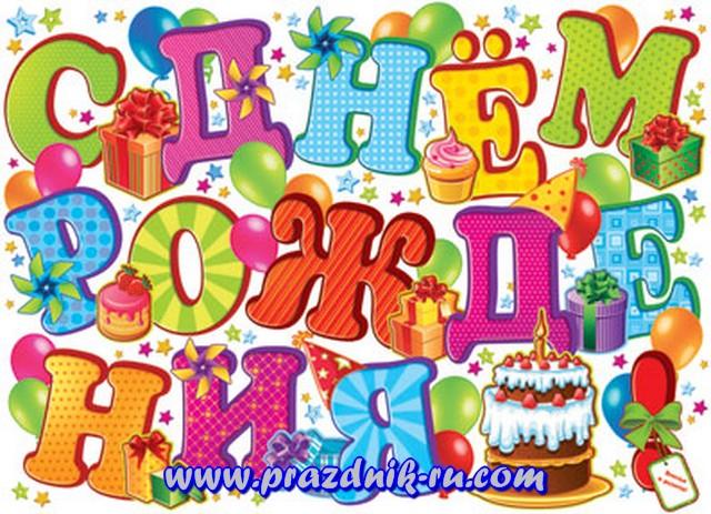 Стихи ру на день рождения — 2