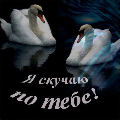Я Люблю тебя и Очень Жду (Саша Клинов) / Стихи.ру: http://www.stihi.ru/2015/04/15/3193