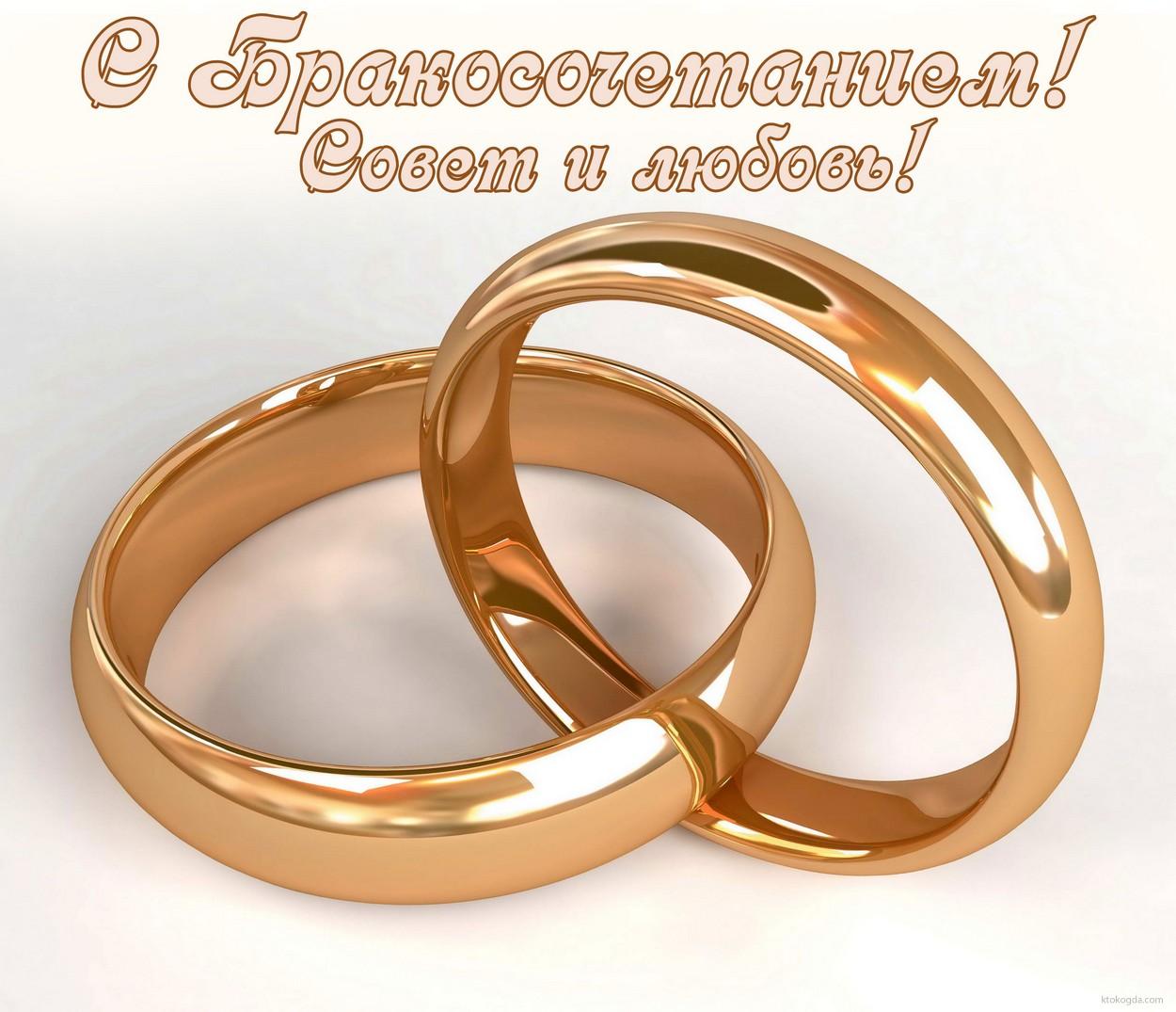 Кольца для поздравления
