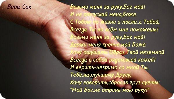 Стих о любимом рука в руку