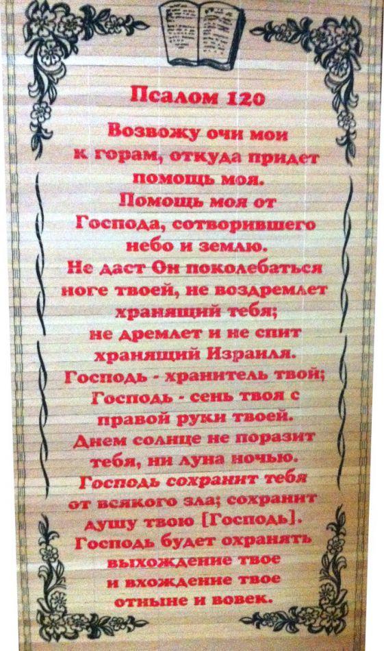 указанного 9 псалом текст на русском чему снится чистая