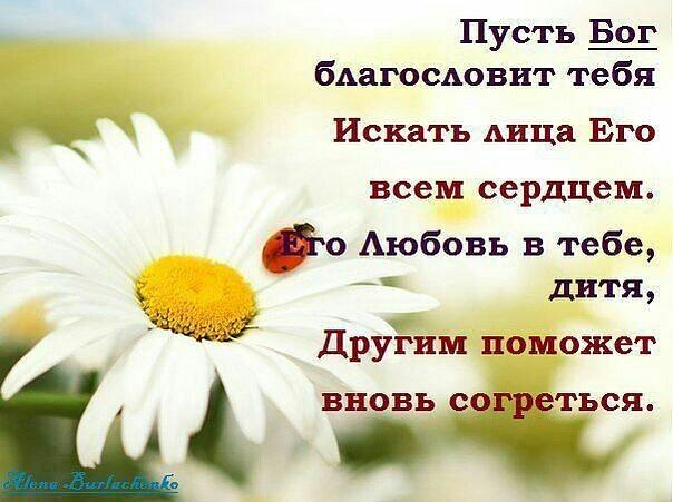 Открытки православные с пожеланиями на каждый день 18