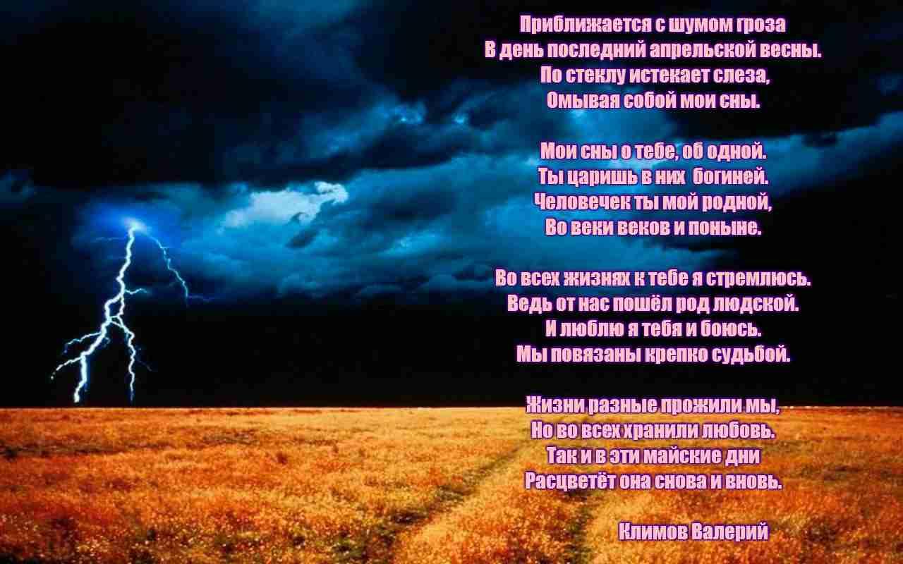 Идея стихотворения лермонтова гроза
