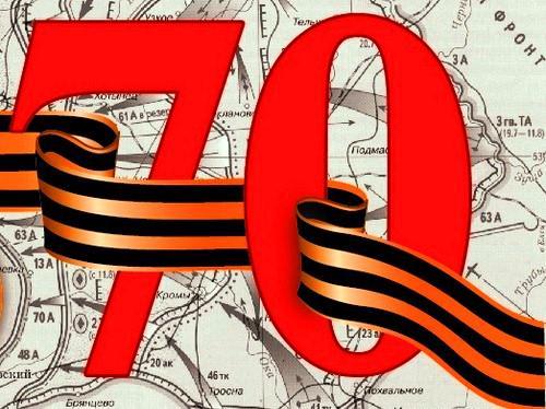 Открытки на 70 летие победы