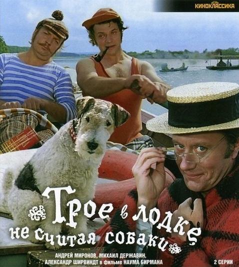 советское кино трое в лодке не считая собаки
