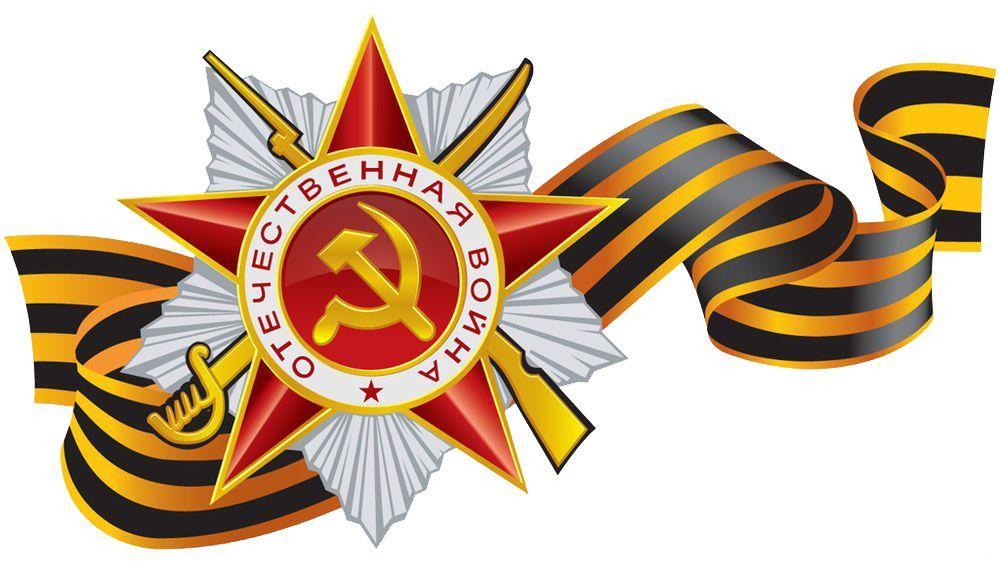 К 70 летию победы в великой отечественной войне конкурсы