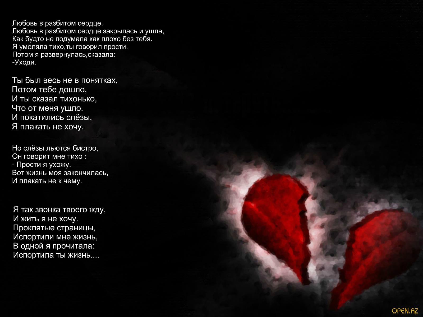 Прикольные днем, картинки разбитое сердце с надписями