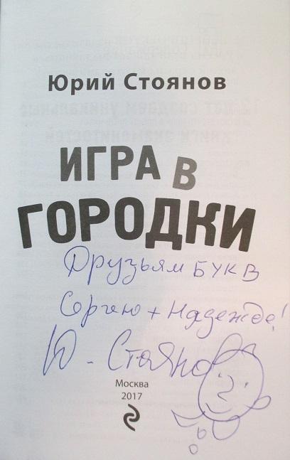Автограф Юрия Стоянова