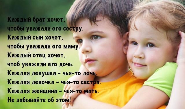Картинки со стихами про дочь и сына