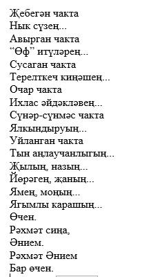Татар теле укытучысына рэхмэт сузе