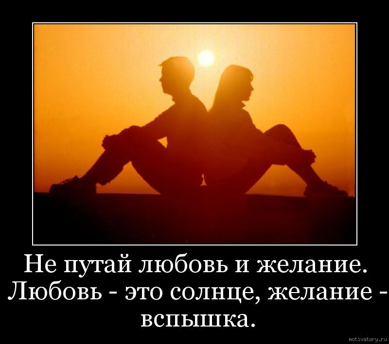 Влюбленностью любовь с не путайте