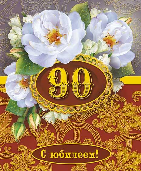 Поздравления с юбилеем 90 бабушку лет