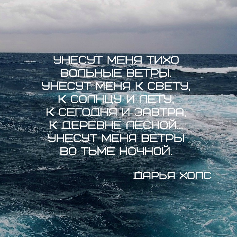 Стих унеси меня ветер