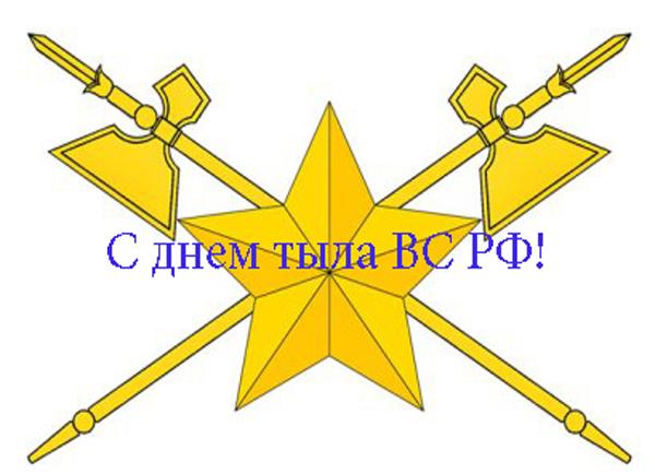 Поздравления с днем тыла вооруженных сил 41