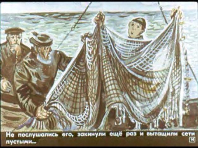 заветы старого рыбака