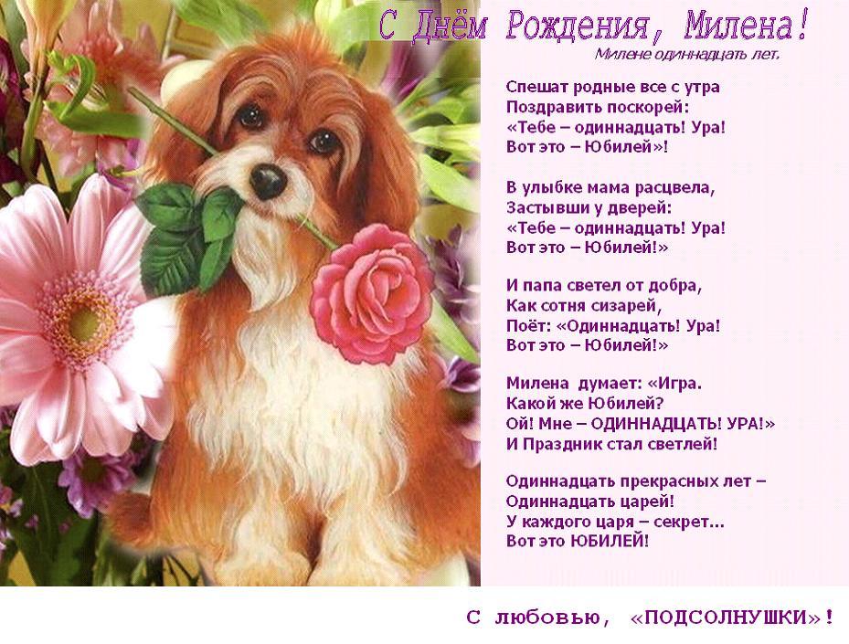 Поздравление с днем рождения девочке-милене