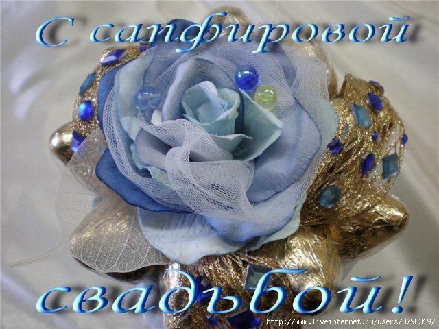 Поздравления на сапфировую свадьбу прикольные