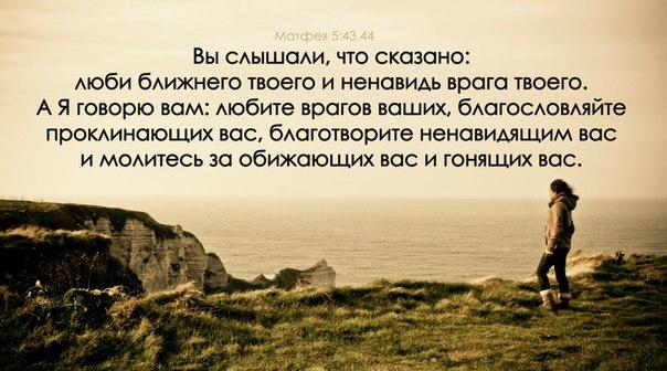 Возлюбите ближнего своего как самого себя евангелие от марка - nationalparksru