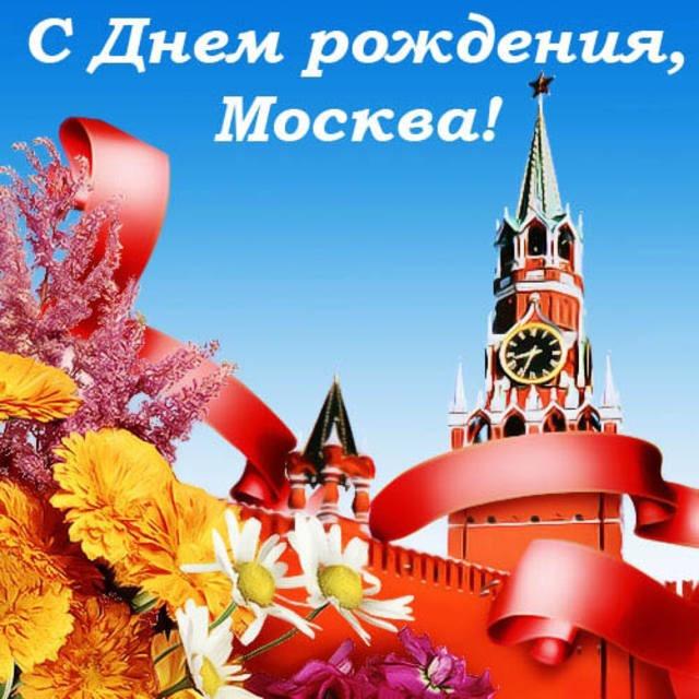 Открытка с поздравлением на день города, днем