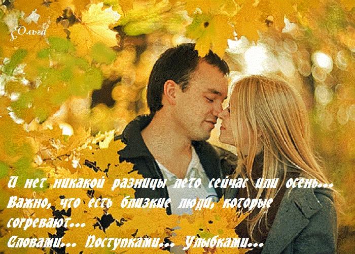 стих хочу быть с тобой
