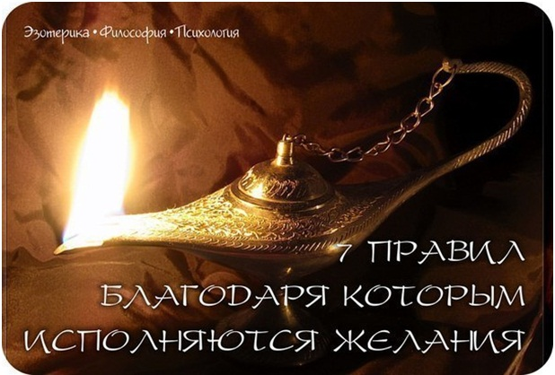 Как правильно сделать чтобы желание исполнилось на следующий день - russkij-litraru