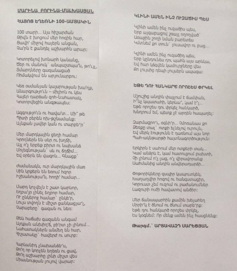 Армянские стихи на новый год на русском