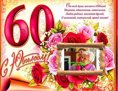 Стенгазета к юбилею 60 лет женщине своими руками
