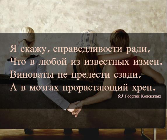 Цитаты про предательство девушки