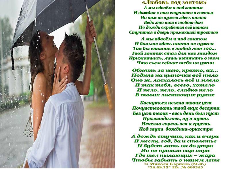 Стихи к подарку зонт на свадьбу