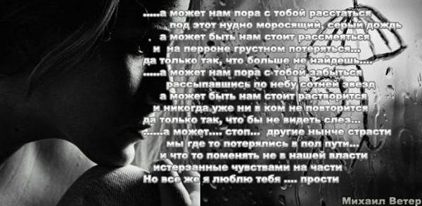 Стих a может нам расстаться