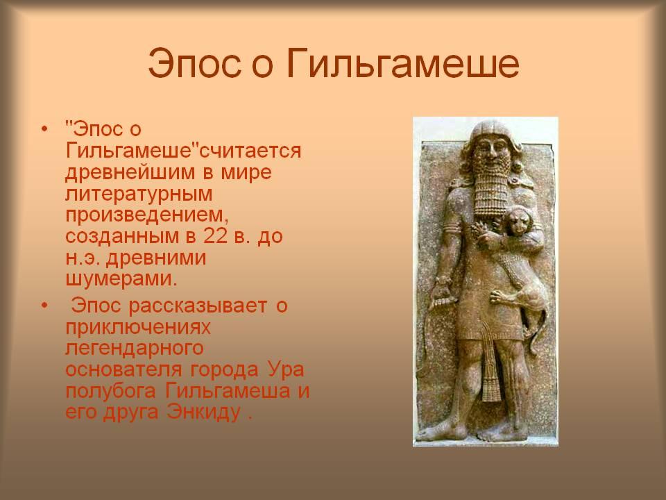 Презентация античная культура cлайд 3 500