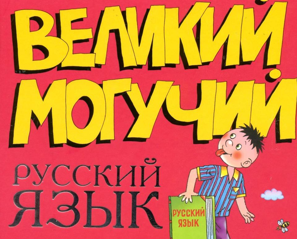 pornk-o-russkom-yazike