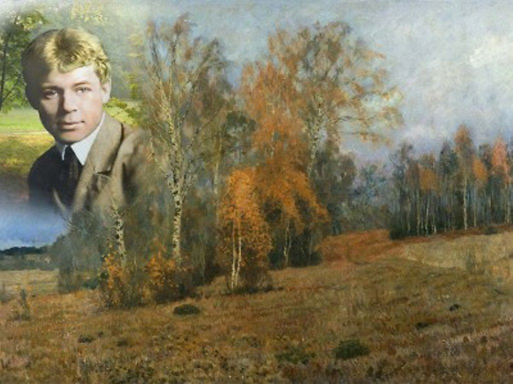 Картинки природа есенина