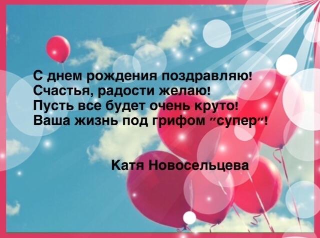 Поздравления на день рождения поздравляем желаем