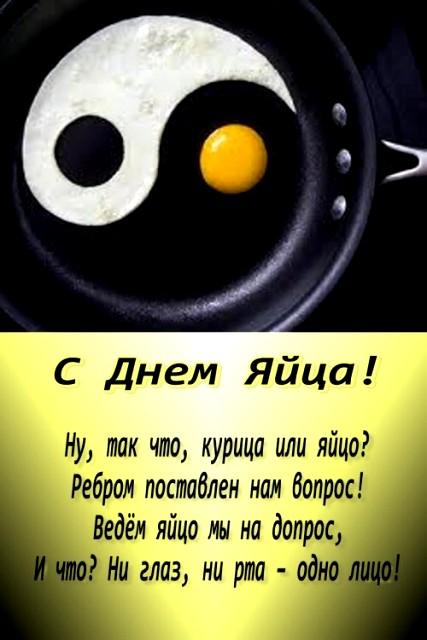 Поздравленья с днем яиц