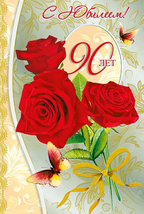 Поздравление с днём рождения женщине юбилей 90 лет