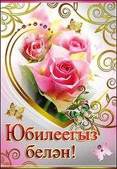 60 лет мужчине поздравления татарский