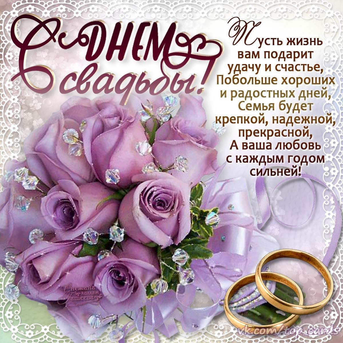 Открытки поздравительные на свадьбу