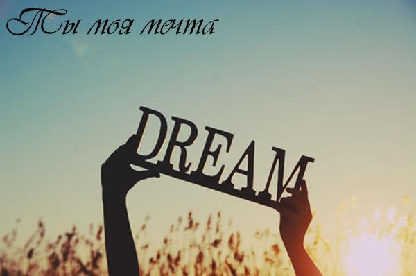 ты моя мечта картинки