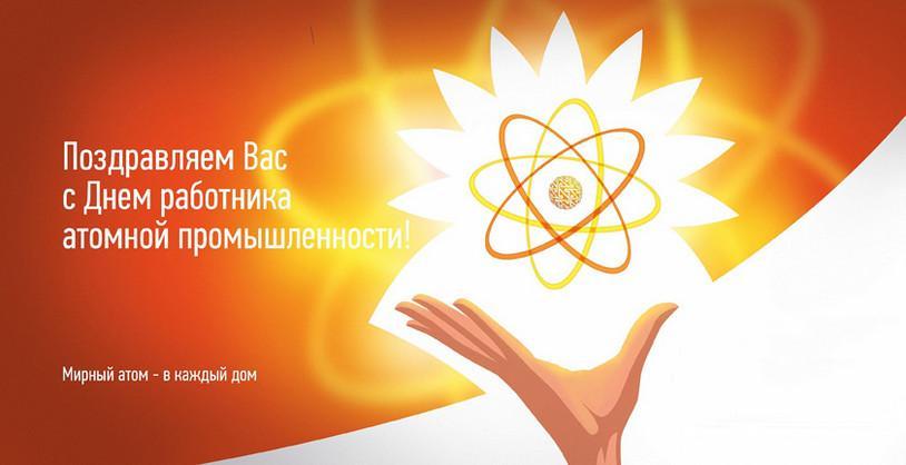 Поздравление с днем атомного