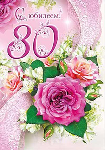 Красивые поздравления с 80 летием